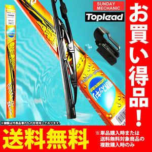 日産 リーフ TOPLEAD グラファイトワイパーブレード 助手席 TWB40 400mm 取付アダプター付 ZE0 AZEO H22.12 - H29.9 グラファイトラバー