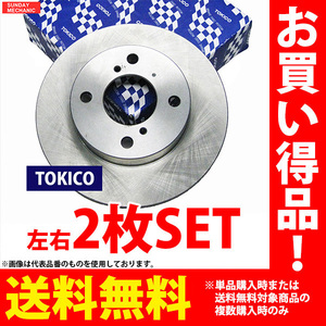 ホンダ ザッツ トキコ フロントブレーキ ディスクローター 左右2枚セット TY027K JD2 E07Z 02.02 - 07.06