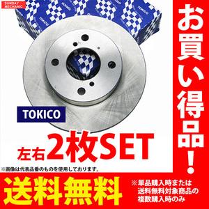 ホンダ トゥデイ トキコ フロントブレーキ ディスクローター 左右2枚セット TY027K JA4 JA5 E07A 93.01 - 98.10