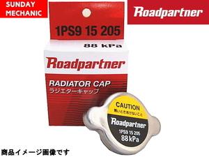 ホンダ バモスホビオ Roadpartner ラジエーターキャップ HM3 HM4 ターボ 1PN1-15-205 ロードパートナー ラジエター