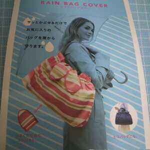 送料無料 レインバッグカバー ピンク ★ コジット エコバッグ にもなる バッグを雨から守ります