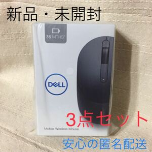 3点セット! DELL ワイヤレスマウス MS3320W ブラック