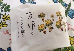 北海道 六花亭★春 新商品 「万作」レモンの皮と果汁をつかった口どけの良いパウンドケーキ 美味しいお菓子でホッとひと息 送200円
