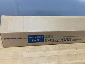 ☆★kk 未使用 オーケースカイキーパー 平置台 K-KHZ103G 適用室外ユニット200kg以下 おまけ付