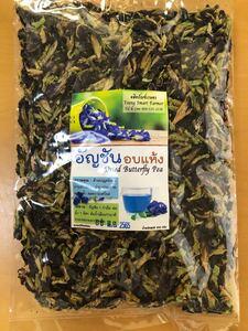 オーガニックバタフライピーティー(Dried Butteqfly Pea Tea)