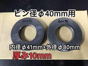 ピン径φ40mm用 厚み10mm 2ケ 建設機械 ユンボ バケットシム 隙間調節シム スペーサー