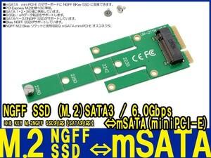 新品良品即決■送料無料 NGFF SSD M.2 Bkey⇒mSATA(miniPCI-E) SATA3.0/6Gbps