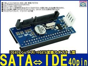 新品良品即決■送料無料 IDE40pin→SATA 変換アダプタ 3.5HDD 光学ドライブサポートata 100/133 SATA3.0下位互換性ドライバ不要