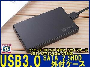 新品良品即決■送料無料 2.5インチHDD/SSDケースUSB3.0外付け HDD UASP対応 sata3.0 接続 9.5mm/7mm厚両対応ポータブルUSB SATA