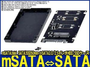 新品即決■送料無料mSATA(mini SATA)SSD50mm⇒ SATA3.0 6Gbps/2.5インチHDD/SSDに変換