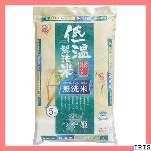 【新品/送料無料】 精米 5kg つや姫 宮城県産 無洗米 低温製法米 17