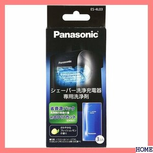 【新品/送料無料】 パナソニック ES-4L03 3個入り ラムダッシュ洗浄充電器用 シェーバー洗浄剤 6