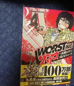 WORST外伝グリコ 4巻、高橋ヒロシ 鈴木リュータ