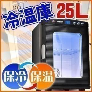 ポータブル 保冷温庫 ブラック 25L 小型 冷温庫 保冷 保温 AC DC 2電源式 車載 部屋用 温冷庫 冷蔵庫 25リットル メーカー1年保証 送料無料