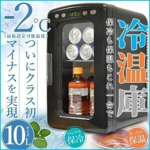 冷温庫 10L 小型 ポータブル 保冷温庫 -2℃~60℃ 保冷 保温 AC DC 2電源式 車載 部屋用 温冷庫 冷蔵庫 送料無料