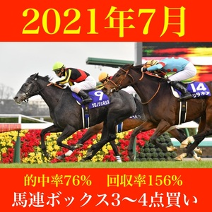 [2021 year 7 month newest ] average . middle proportion 76%! horse ream box 3~4 point buying logic! horse racing middle class person oriented know-how../ investment, gambling,. industry, staying home fan also