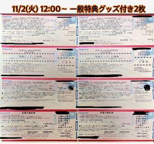 鬼滅の刃 原画展 チケット 11/2 12時〜 一般特典グッズ付き2枚