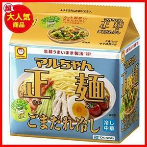 マルちゃん正麺 ごまだれ冷し 5食パック 東洋水産