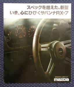【 マツダ サバンナRX-7 ポスタータイプカタログ 】1980年 SA22C型