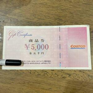 コストコ 5,000円分商品券 1枚