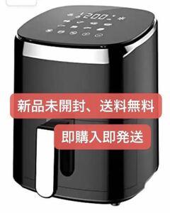 ノンフライヤー 4.5L大容量 電気フライヤー ノンオイル 揚物 惣菜 1~5人 LEDディスプレイ タッチパネル日本語説明書 レシピ付PSE認証済 黒