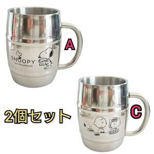 スヌーピー ステンレス 樽型 マグカップ 2個セット A・C
