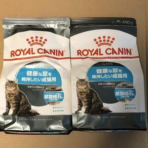 送料無料 ロイヤルカナン 健康な尿を維持したい成猫用 400g2袋 ユリナリーケア キャットフード 猫 成猫
