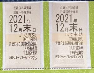 ◆即決 送料込 近鉄株主優待乗車券 2枚1組 12月末まで◆a