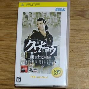【PSP】 クロヒョウ 龍が如く新章 [PSP the Best]