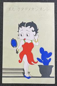 ◆戦前絵葉書75◆ベティーちゃん 年賀状 美術・アート・デザイン