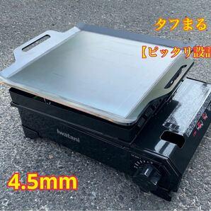 ヘラ付き 4.5mm イワタニ カセットコンロ タフまる 鉄板