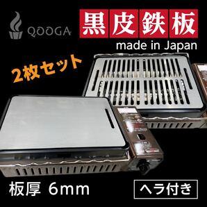 6mm 国内産 炉端大将 炙りや イワタニ 鉄板 キャプテンスタッグ キャンプ セット