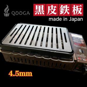 4.5mm 国内産 炉端大将 炙りや2 鉄板 キャプテンスタッグ