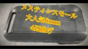 鉄板 6.0mm トランギア メスティン スモール バーベキュー キャンプ