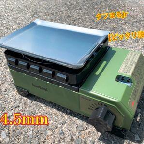 4.5mm イワタニ カセットコンロ タフまるjr キャプテンスタッグB6 鉄板