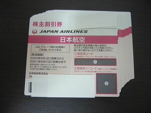 お急ぎの方 10分以内対応 番号先に連絡あり◎JAL 株主優待 割引券 1枚、2枚、3枚、4枚、5枚、6枚、7枚、8枚、9枚迄   11月30日迄使用可