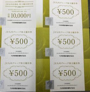 ★送料無料★JR九州 株主優待券綴(高速船割引券 10000円券 1枚+九 州グループ 500円券 5枚) ★10セット一括