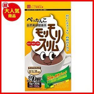 【売切大特価!】 30包 ) ほうじ茶風味 L958 ( モリモリスリム ハーブ健康本舗
