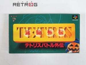 テトリス武闘外伝 スーパーファミコン SFC スーファミ