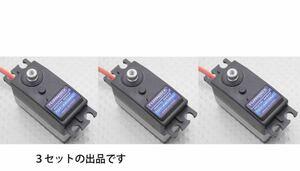 スワッシュサーボに最適☆メタルギア デジタルサーボ アルミボディ☆3個セット