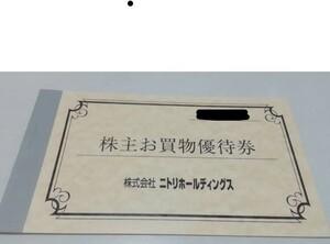 【即決:送料無料】ニトリ 株主優待券 10%割引券 5枚 (有効期限 2022年5月20日)