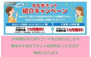 eo光 紹介キャンペーン 24時間以内に対応します。