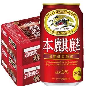 キリン 本麒麟 350ml 48本 新品 2ケース 新ジャンル 第三のビール 発泡酒