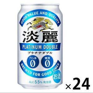 キリン 淡麗 プラチナダブル 糖質ゼロ 350ml 24本 1ケース プリン体ゼロ 発泡酒 生ビール ※沖縄・離島不可 送料無料