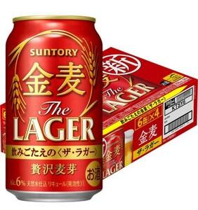 サントリー 金麦 ザ・ラガー 350ml ×24本 新品未開封 1ケース 発泡酒 第3のビール 非 生ビール 缶ビール