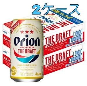 アサヒ オリオン ザ ドラフト 350ml 48本 2ケース 新品 生ビール お酒 最新製造