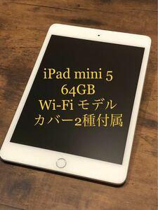 【!!週末タイムセール!!】iPad mini 5 Wi-Fi 64GB シルバー