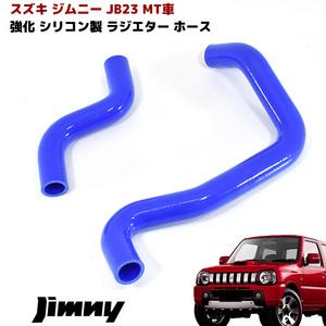 JB23 ジムニー 強化 シリコン ラジエーター ホース 2点セット 青 ブルー 新品 ラジエター 耐熱