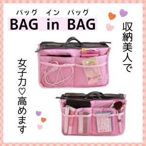 レディース バッグインバッグ 小物収納 化粧ポーチ 収納上手 便利 (ピンク)