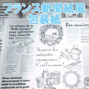 送料込 100枚 特価 フランスの新聞紙風 包装紙 かわいい ラッピングペーパー ニュースペーパー 商品の撮影背景にも おしゃれで色々と便利